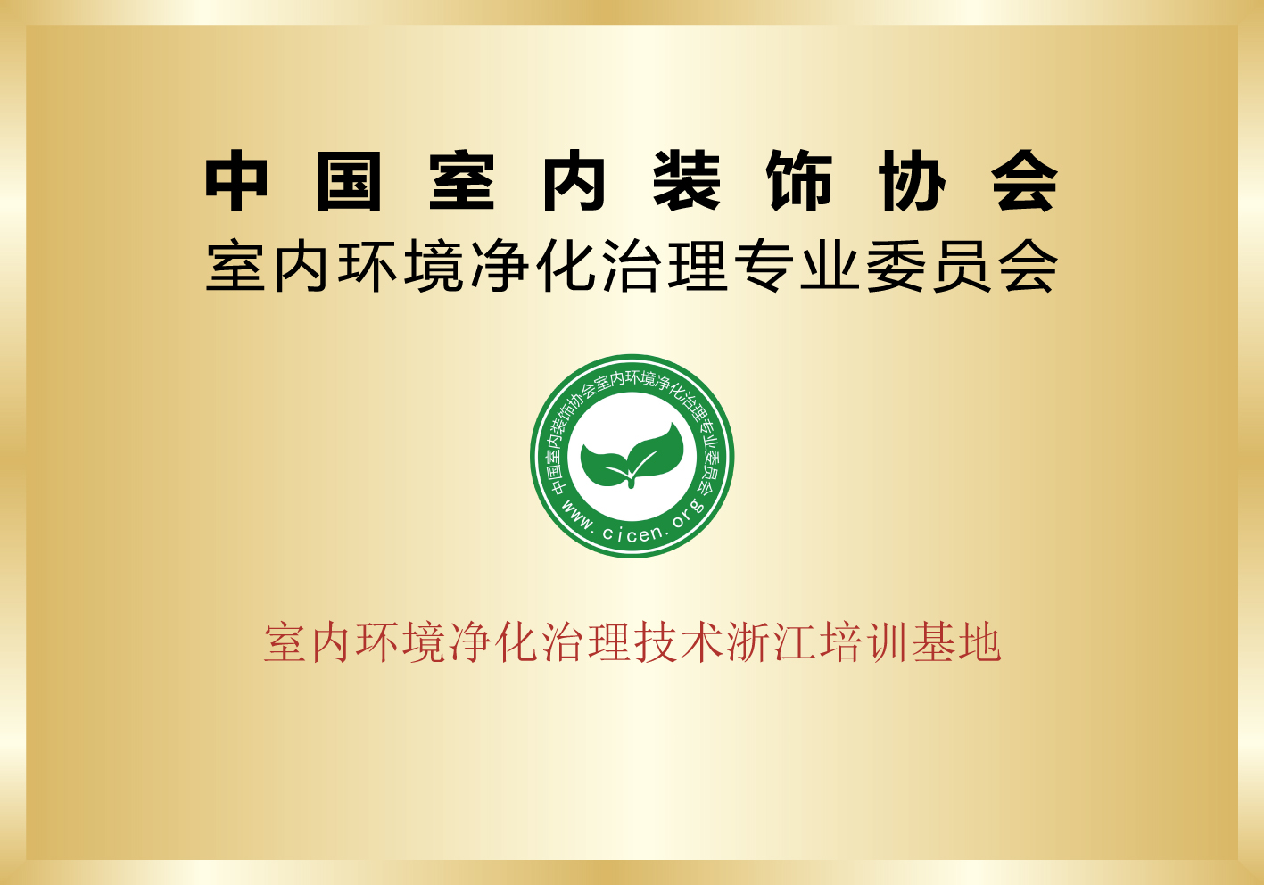 室内环境净化治理专业委员会室内环境净化治理技术浙江培训基地