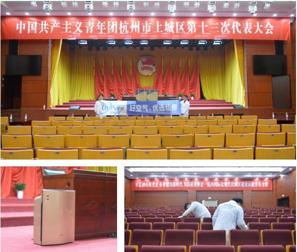 杭州市上城区行政服务中心室内空心净化