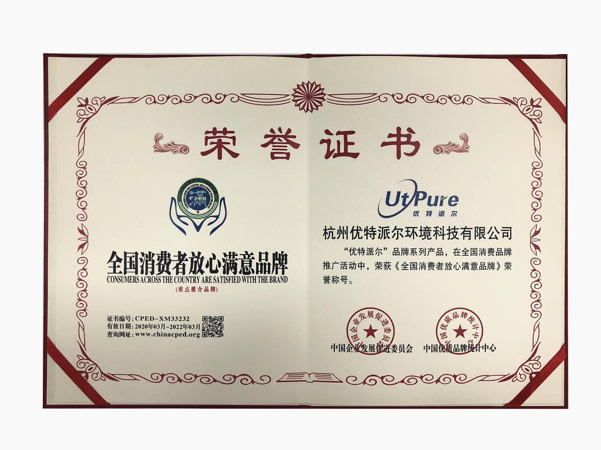 """喜报!优特派尔荣获""""全国消费者放心满意品牌""""殊誉"""