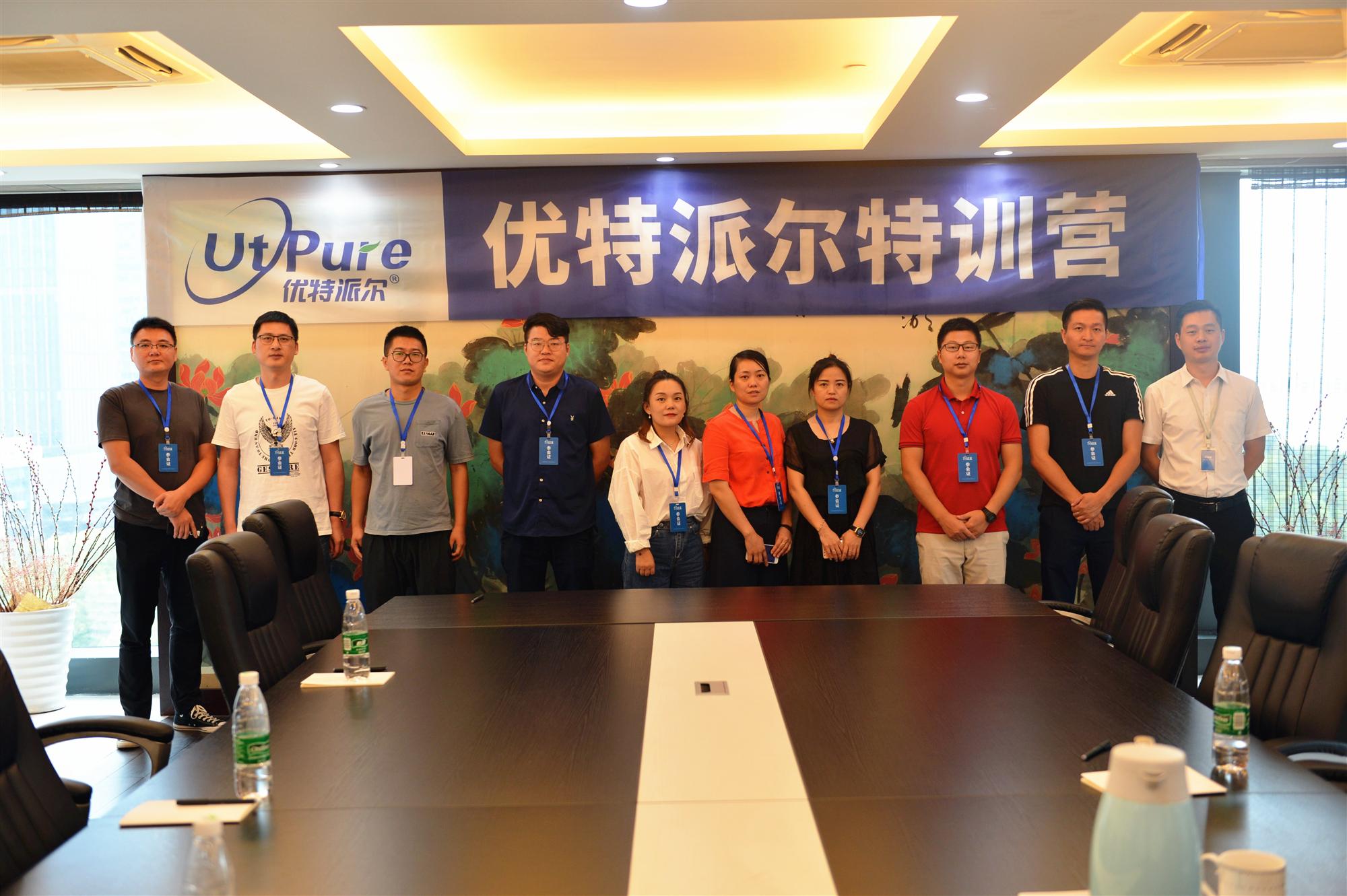 2020年优特派尔除甲醛加盟商特训营在杭成功举行!