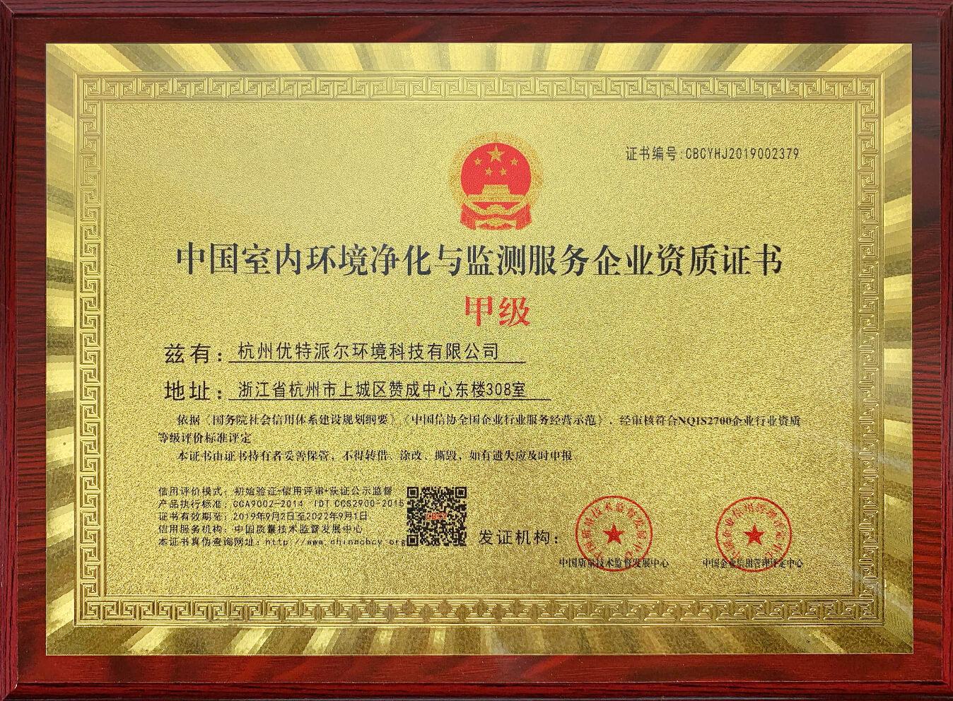 优特派尔-中国室内环境净化与监测服务企业资质证书甲级