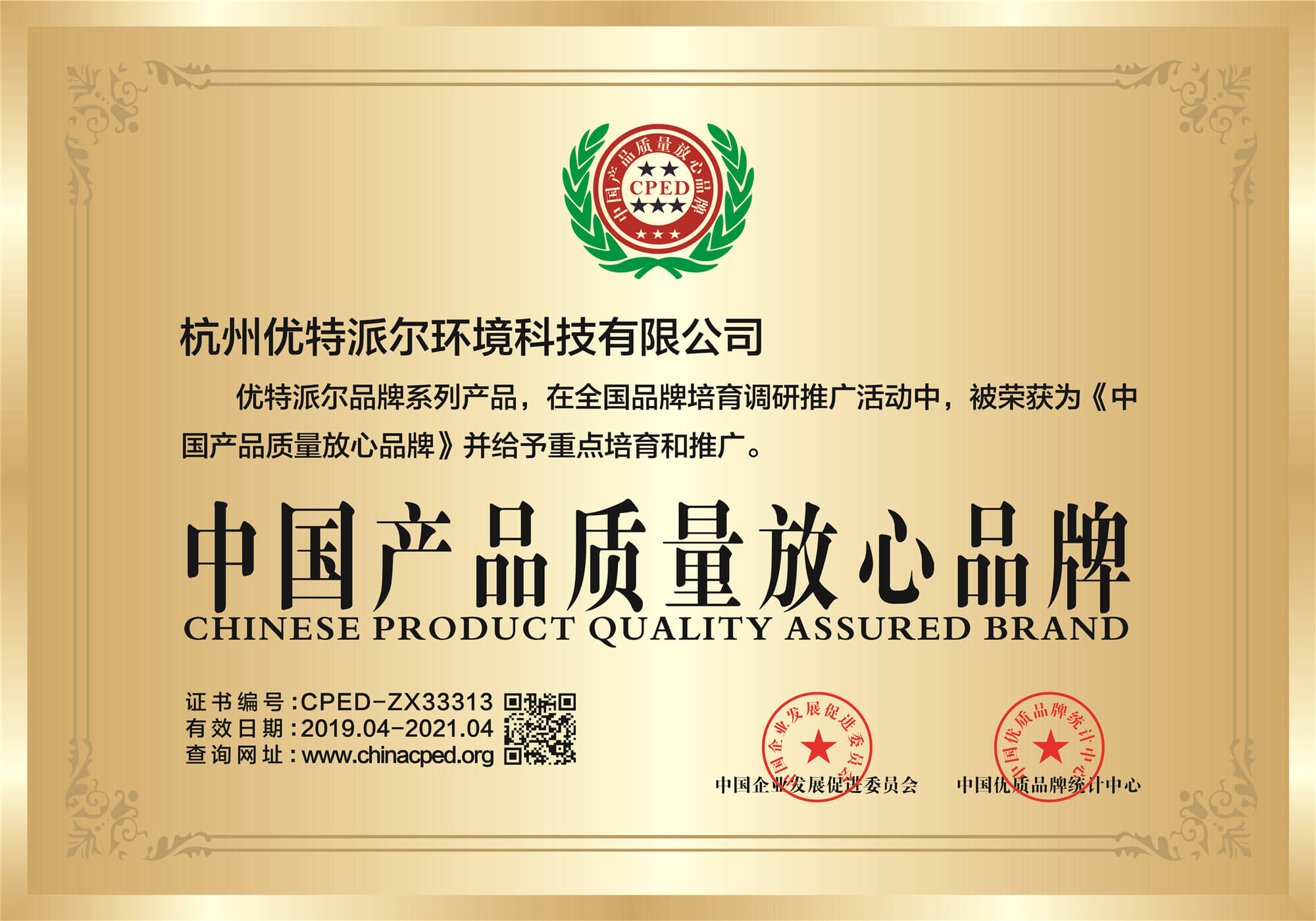 中国产品质量放心品牌